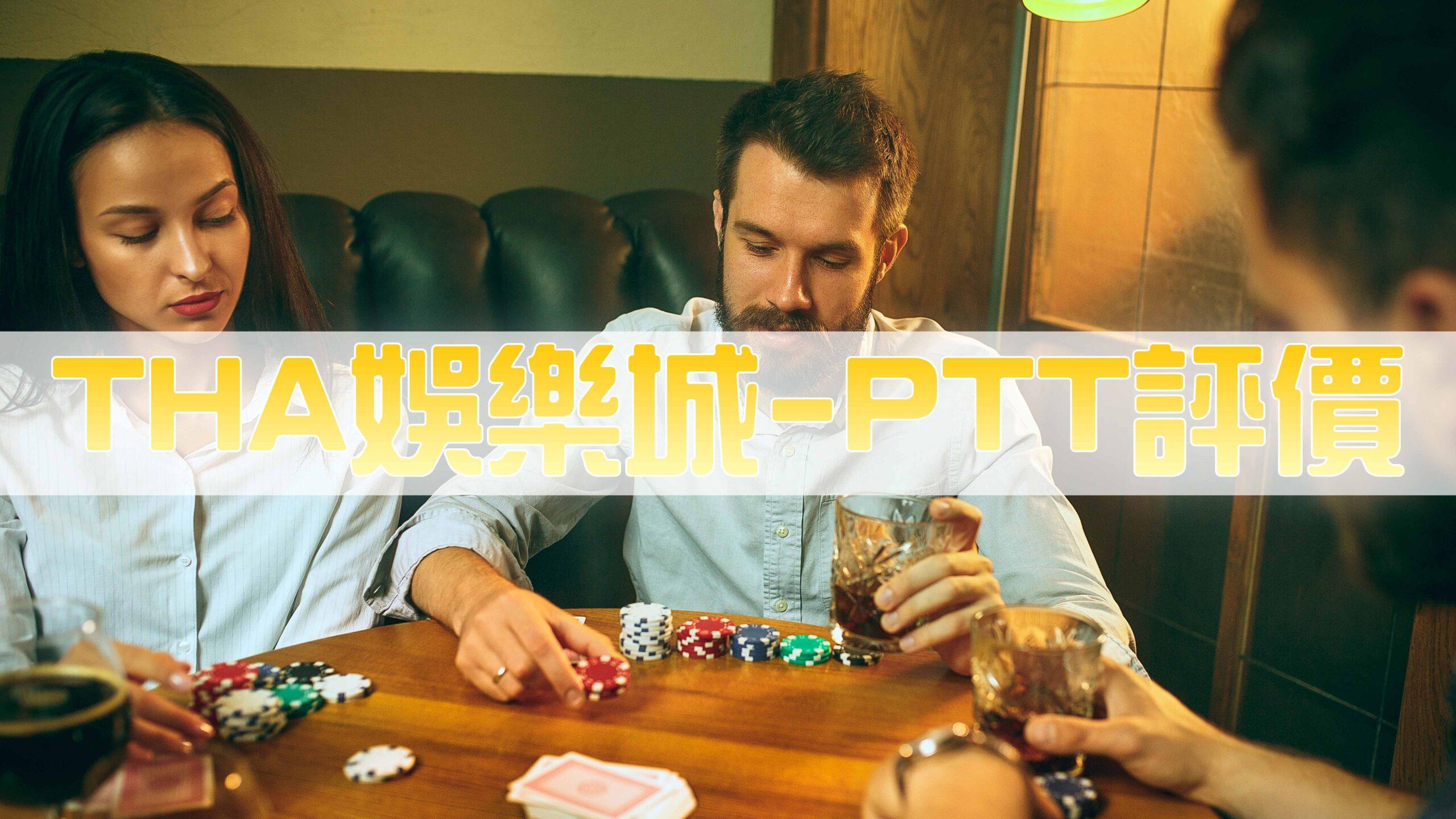 THA娛樂城-PTT評價