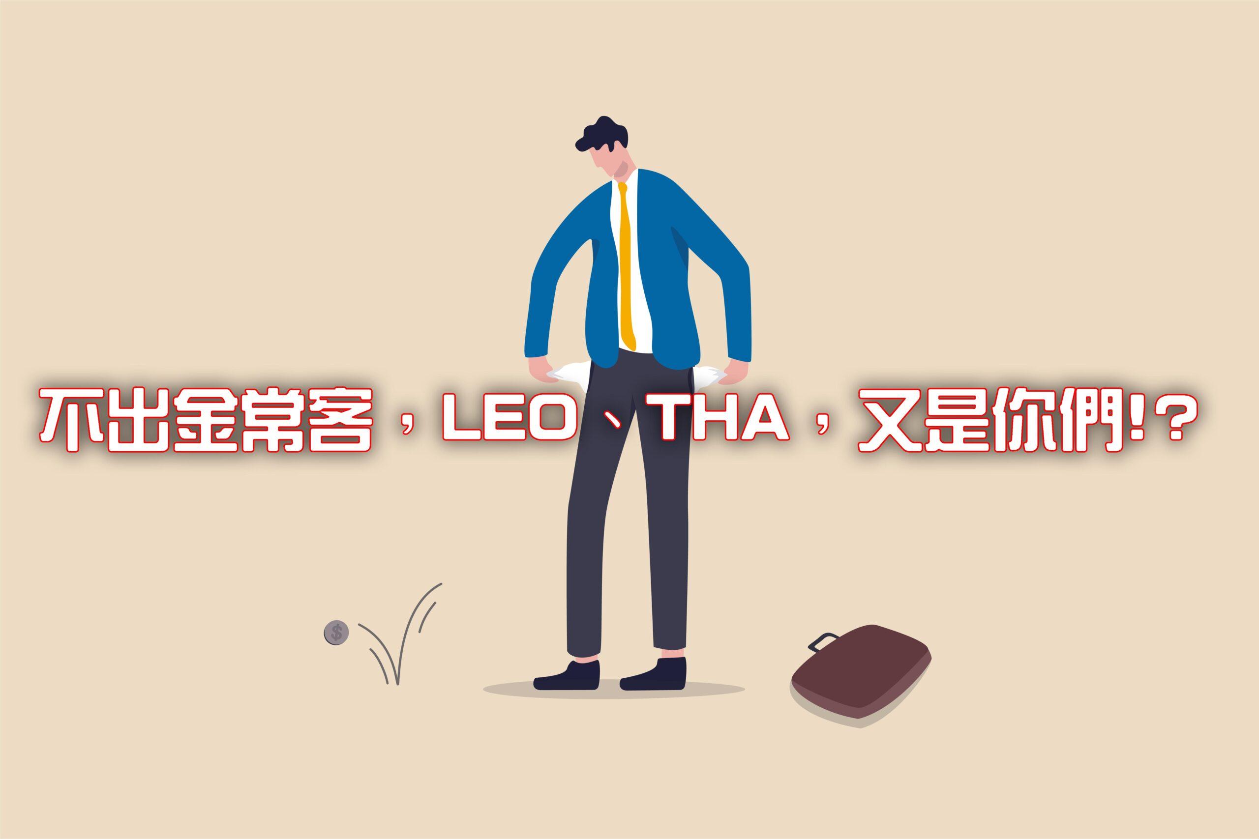 娛樂城不出金常客,THA、LEO又上榜了!?