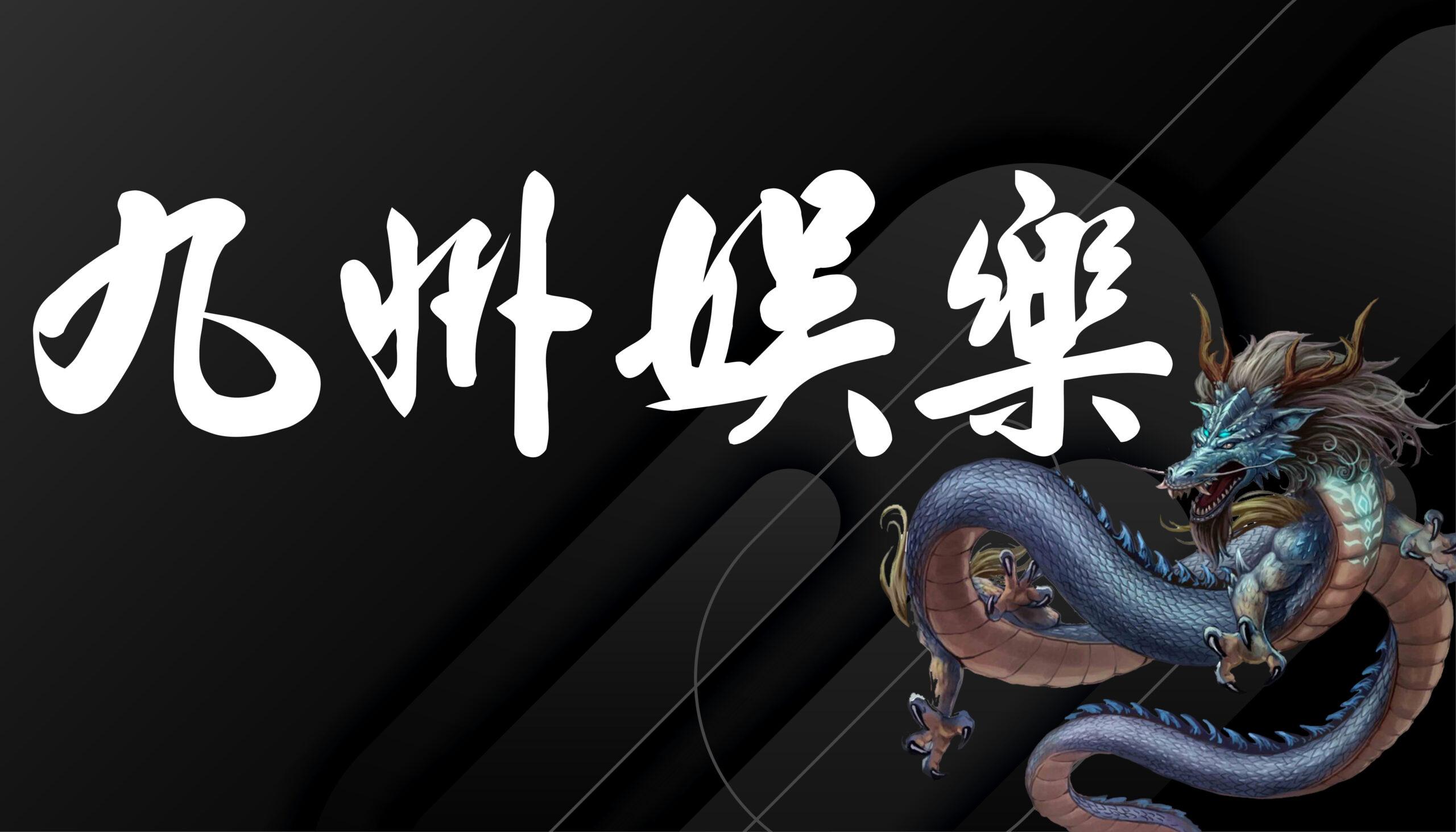 九州娛樂城-合法註冊亞洲最大線上博弈平台-九州品牌資訊